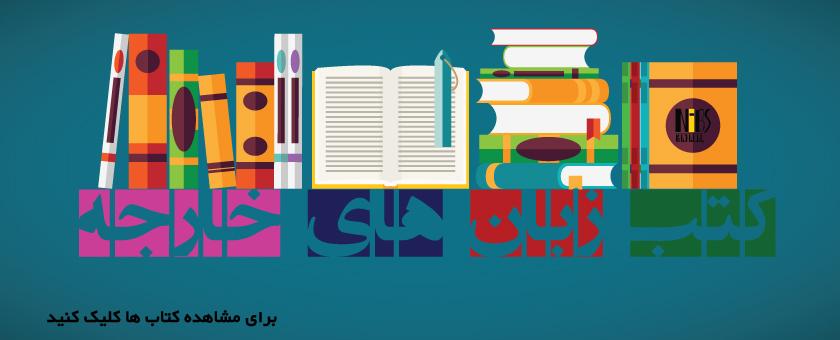 کتاب های زبان