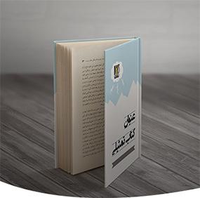 سفارش کتاب