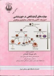 کتاب مهارت های ازمایشگاهی در خون شناسی