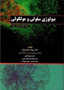 کتاب بیولوژی سلولی مولکولی