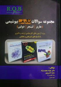 کتاب مجموعه سوالات تالیفی بیوشیمی