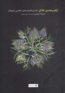 کتاب ترکیببندی خلاق(نکاتوتکنیکعکاسی)