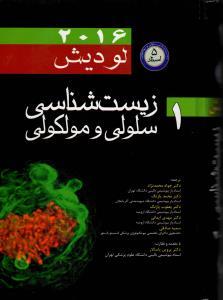 کتاب زیست شناسی سلولی و مولکولی لودیش جلد اول 2016