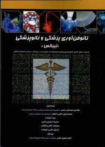 کتاب نانوفناوری پزشکی و نانوپزشکی (تیبالس)