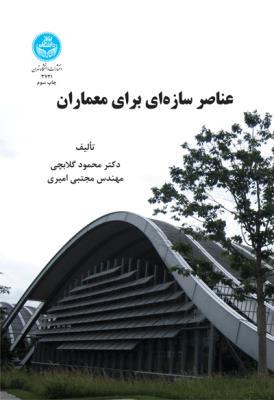 کتاب عناصر سازه ای برای معماران