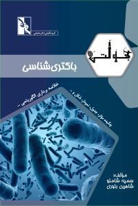 کتاب بولتن باکتری شناسی