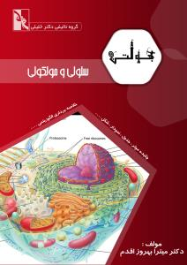 کتاب بولتن سلولی مولکولی