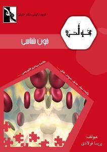 کتاب بولتن خون شناسی