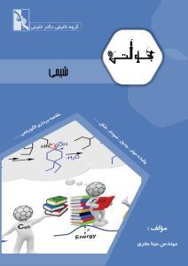 کتاب بولتن شیمی عمومی