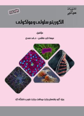 کتاب میانبر الگوریتم سلولی و مولکولی