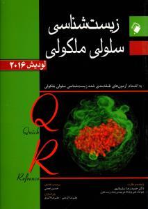 کتاب  QR زیست شناسی سلولی و مولکولی لودیش 2016