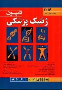 کتاب ژنتیک پزشکی تامپسون 2016 به همراه اطلس رنگی