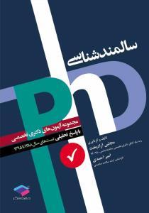 کتاب مجموعه آزمون های دکترای تخصصی سالمند شناسی