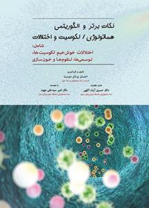 کتاب نکات برتر و الگوریتمی هماتولوژی / لکوسیت و اختلالات (متن تمام رنگی)