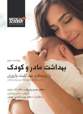 کتاب بهداشت مادر و کودک