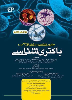 کتاب میکروب پزشکی مورای 2016 (باکتری شناسی)