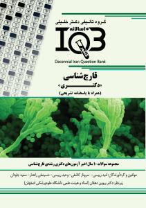 کتاب بانک سوالات ده سالانه IQB  قارچ شناسی (دکتری)با پاسخنامه تشریحی
