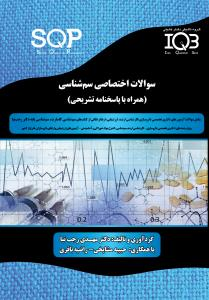 کتاب سوالات اختصاصی سم شناسی (همراه پاسخنامه تشریحی)