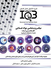کتاب بانک سوالات ده سالانه میکروب مواد غذایی IQB (با پاسخ تشریحی)