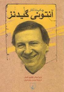 کتاب چکیده آثار آنتونی گیدنز