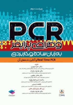 کتاب PCR و طراحی پرایمر به زبان ساده و کاربردی