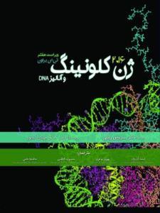 کتاب کلونینگ ژن و آنالیز DNA براون ۲۰۱۶