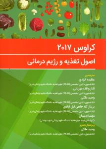 کتاب اصول تغذیه و رژیم درمانی کراوس 2017 ( 2جلدی )
