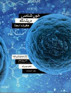 کتاب خون شناسی در یک نگاه (هافبراند / مهتا)