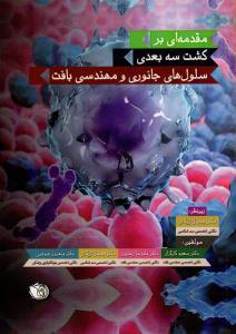 کتاب مقدمه ای بر کشت سه بعدی سلول های جانوری و مهندسی بافت