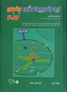 کتاب ایمونوبیولوژی جنوی 2017 (جلد اول)