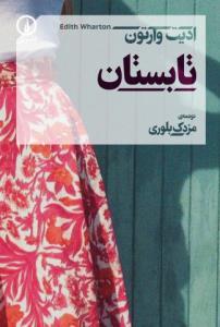کتاب تابستان