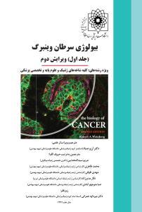 کتاب بیولوژی سرطان وینبرگ (2جلدی)