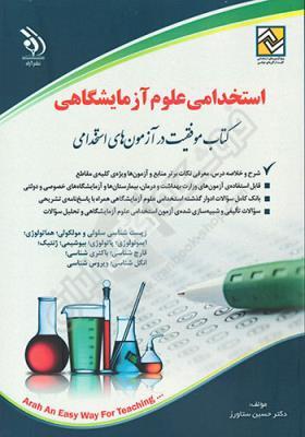 استخدامی علوم آزمایشگاهی(کتاب موفقیت در آزمون های استخدامی)