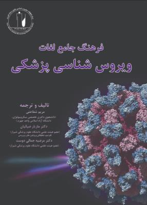 کتاب فرهنگ جامع لغات ویروس شناسی پزشکی