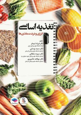 تغذیه اساسی انرژی و درشت مغذی ها