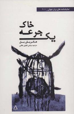 یک جرعه خاک (نمایشنامه های برتر جهان 201)