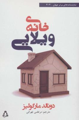 خانه ی ویلایی (نمایشنامه های برتر جهان 202)