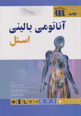 QR مرجع خلاصه آناتومی بالینی اسنل
