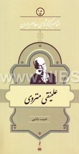 مشاهیر کتابشناسی معاصر ایران 16- علینقی منزوی