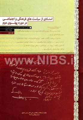 اسنادی از سیاستهای فرهنگی و اجتماعی در دوره پهلوی دوم 2جلدی