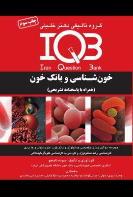 IQB خونشناسی و بانک خون (همراه با پاسخنامه تشریحی)