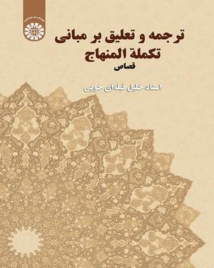 ترجمه و تعلیق بر مبانی تکمله المنهاج قصاص