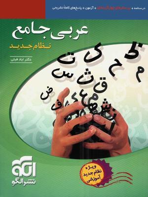عربی جامع کنکور دهم و یازدهم و دوازدهم