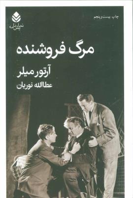 مرگ فروشنده (نمایشنامه)