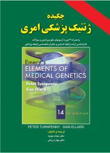 چکیده ی ژنتیک پزشکی امری