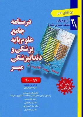 درسنامه جامع علوم پایه پزشکی ودندانپزشکی-مجموعه اول: 2/1 (97-90)