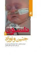 جنین و نوزاد: درسنامه  طب کودکان نلسون 2011