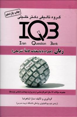 IQB زبان با پاسخنامه تشریحی (چاپ دهم)