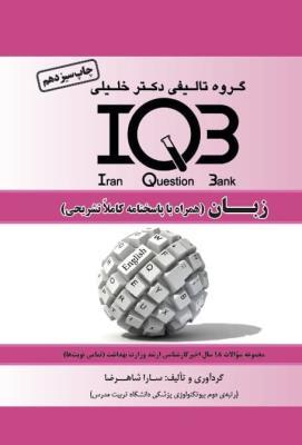 IQB زبان با پاسخنامه تشریحی (چاپ هفتم)