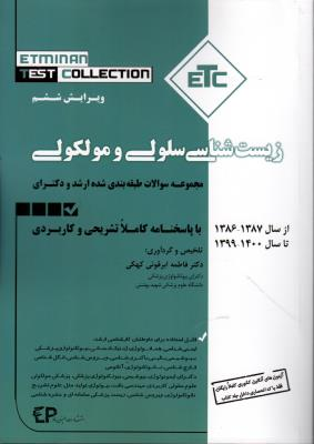 ETC زیست شناسی سلولی و مولکولی (مجموعه سوالات طبقه بندی شده ارشد و دکتری )